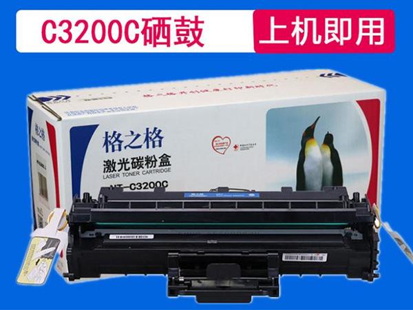 C3200C硒鼓
