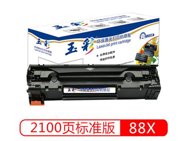 玉彩88X激光打印机硒鼓