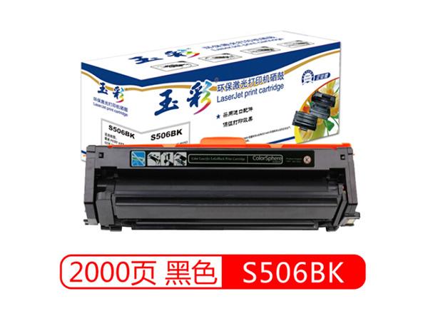 玉彩CLT-K506S打印机黑色粉盒