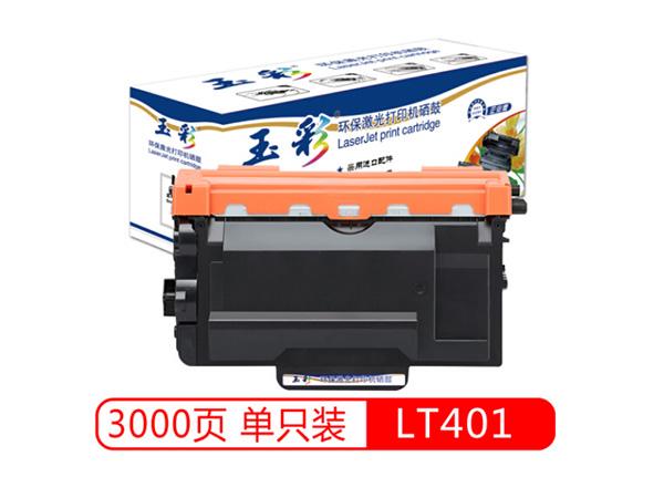 玉彩LT401打印机粉盒