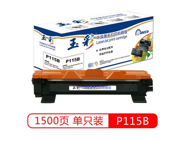 玉彩M115b打印机粉盒