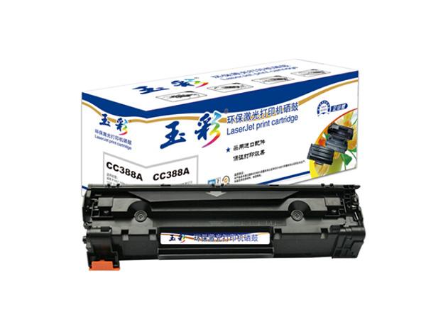 玉彩m126a打印机墨盒