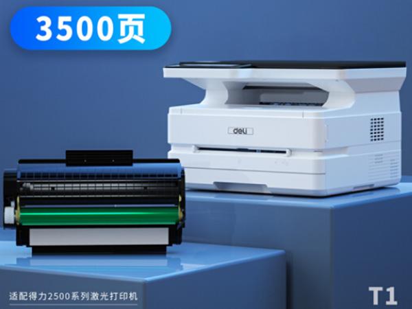 得力多功能打印复印一体机