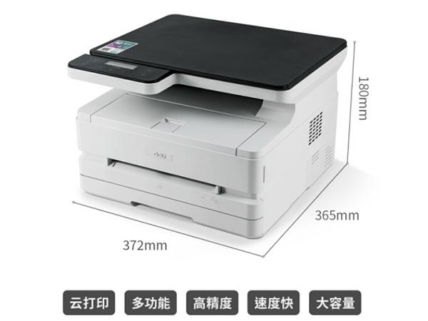 得力M2500DW复印扫描一体机