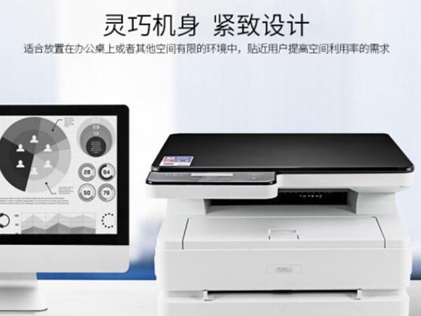 得力打印一体机