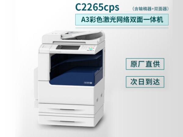 施乐A3彩色激光复印打印机一体机