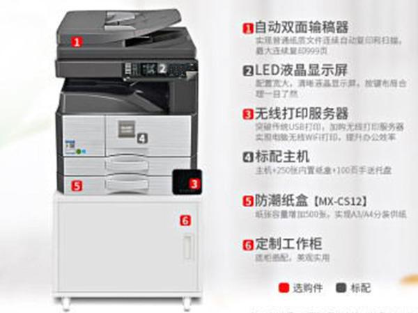 夏普A3A4打印复印彩色扫描一体机