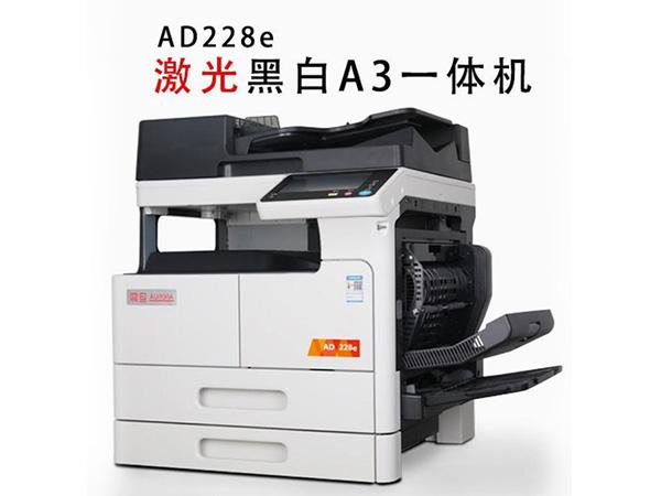 震旦AD228e数码黑白复合机