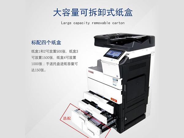 震旦AD755数码黑白复合机