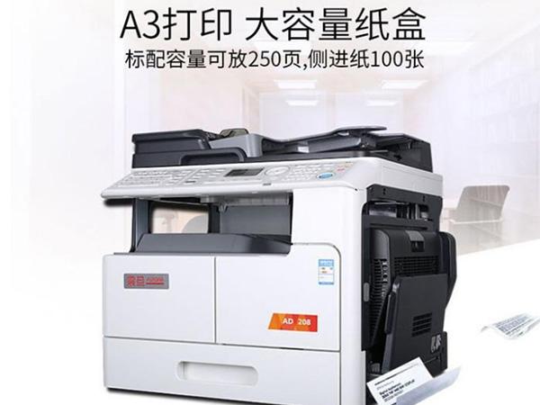 震旦办公打印一体机