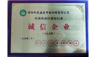 環渤海地區建材行業誠信企業