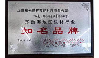 2012年環渤海地區建材行業知名品牌