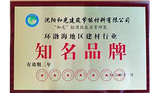 2020環渤海地區建材行業知名品牌
