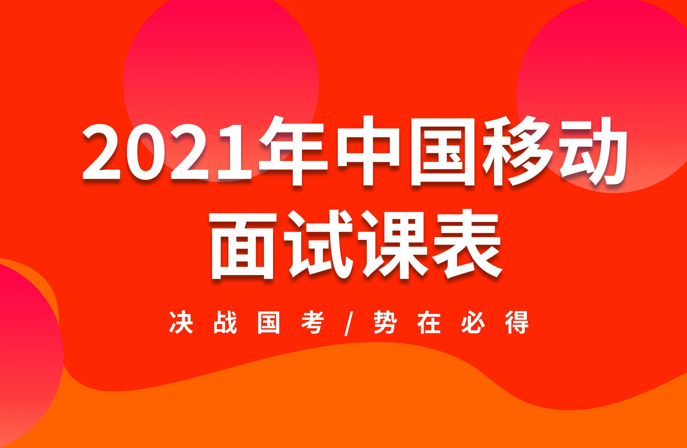 2021年中国移动面试课表