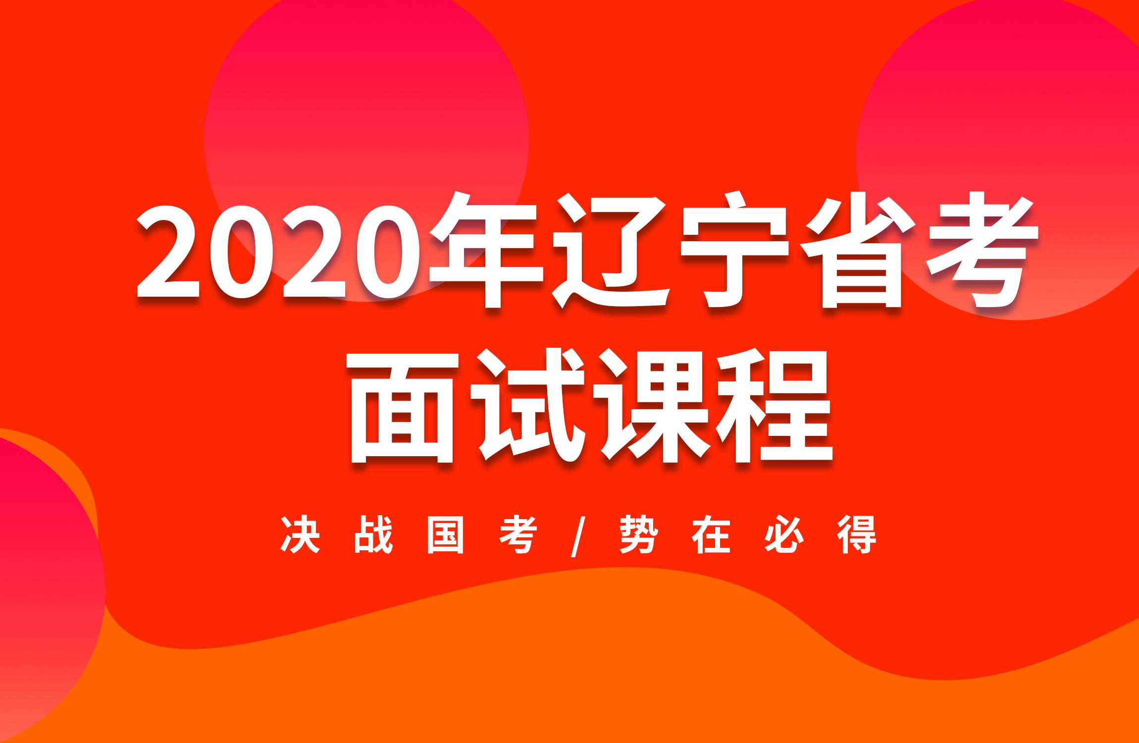 2021年辽宁省考面试课程