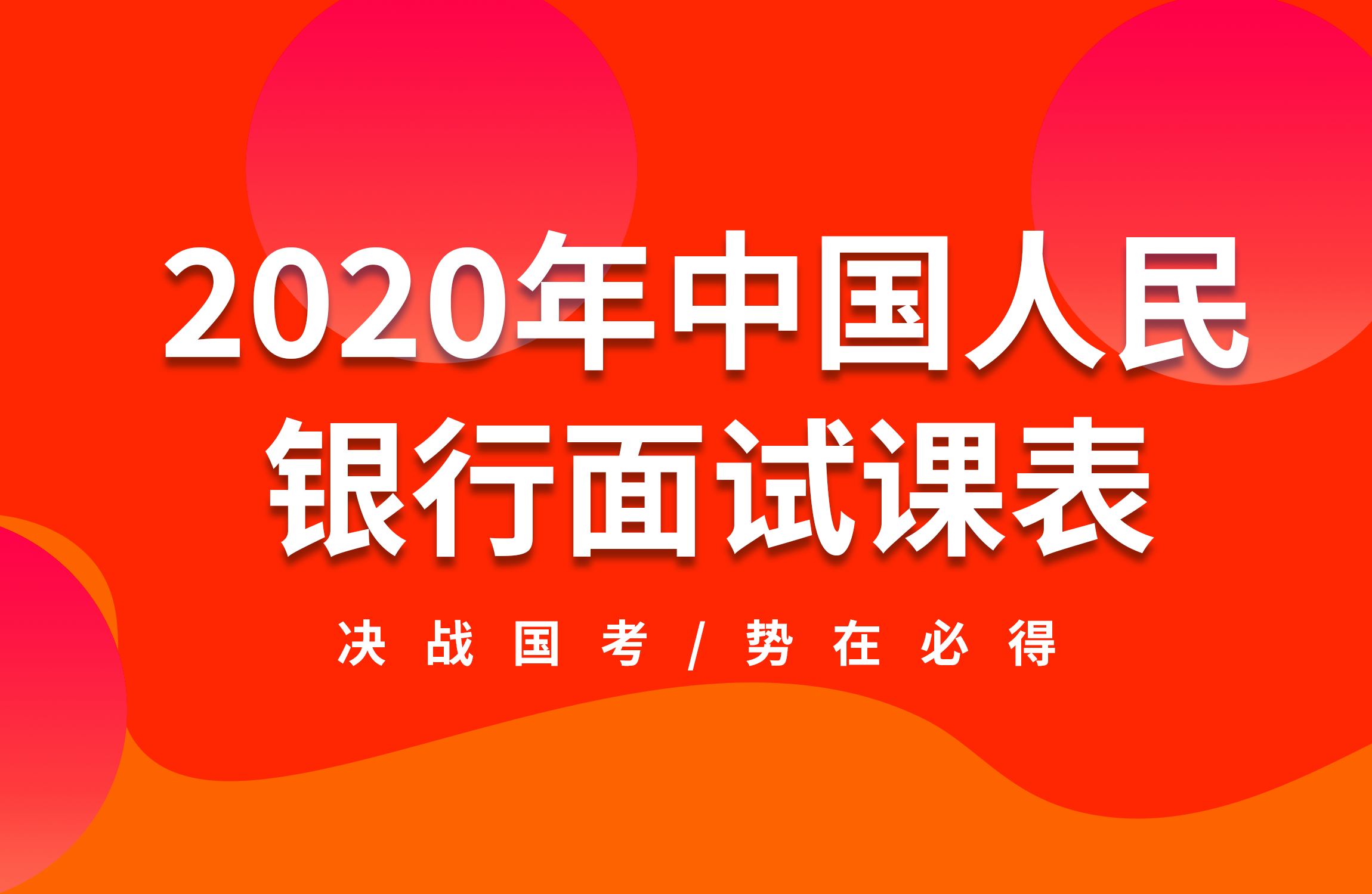 2021年中国人民银行面试课表