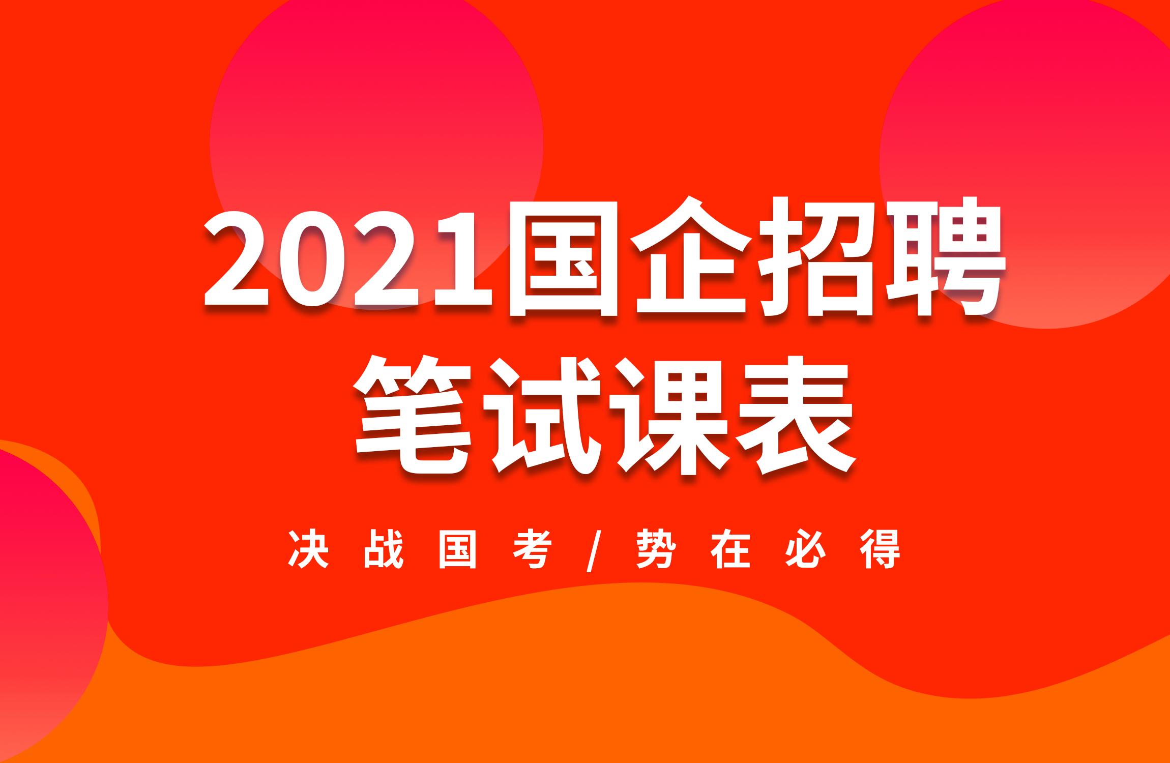 2021国企招聘笔试课表