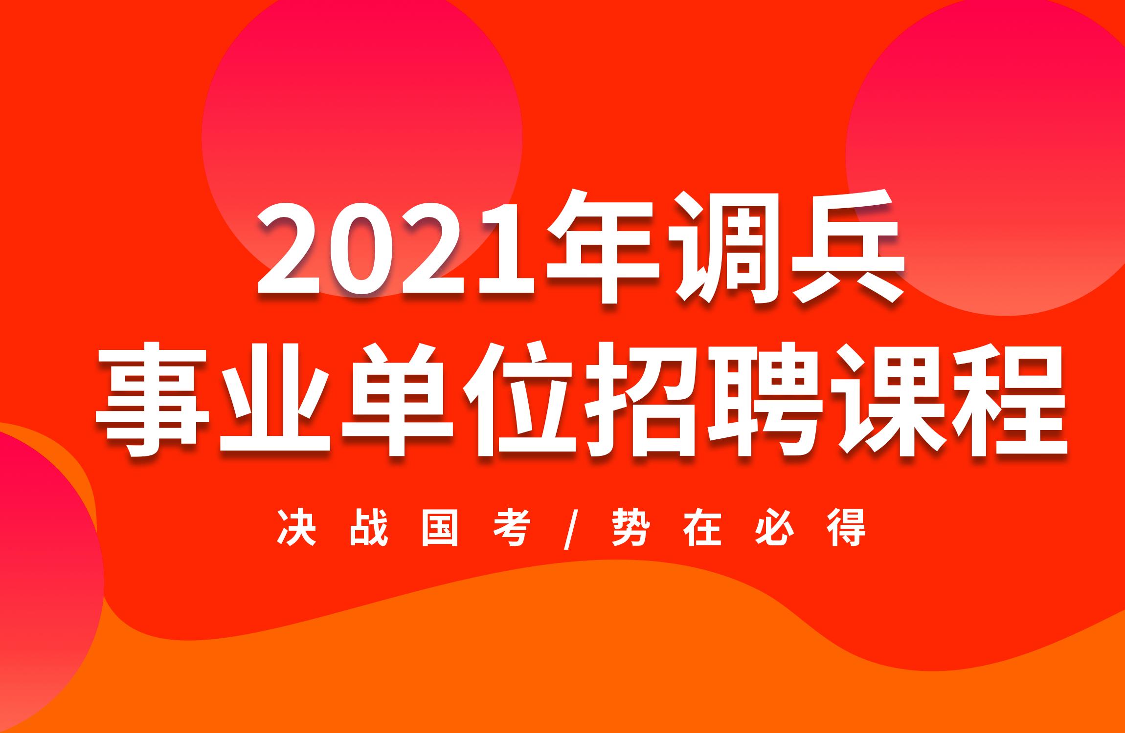 2021年调兵事业单位招聘课程