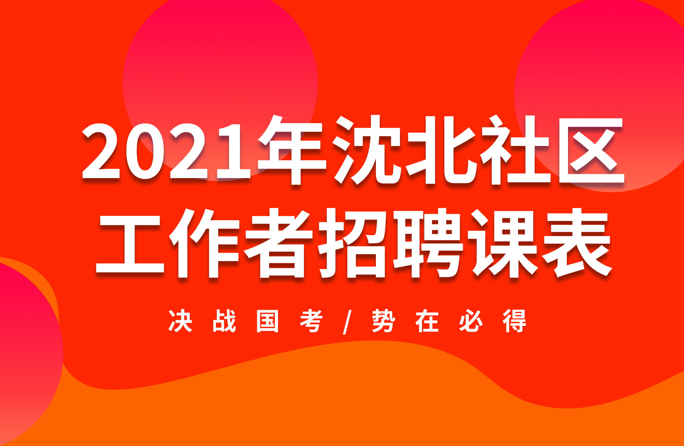 2021年沈北社区工作者招聘课表