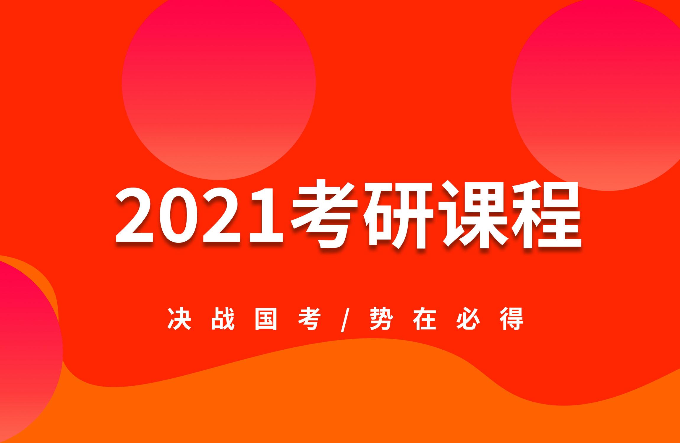 2021考研课程