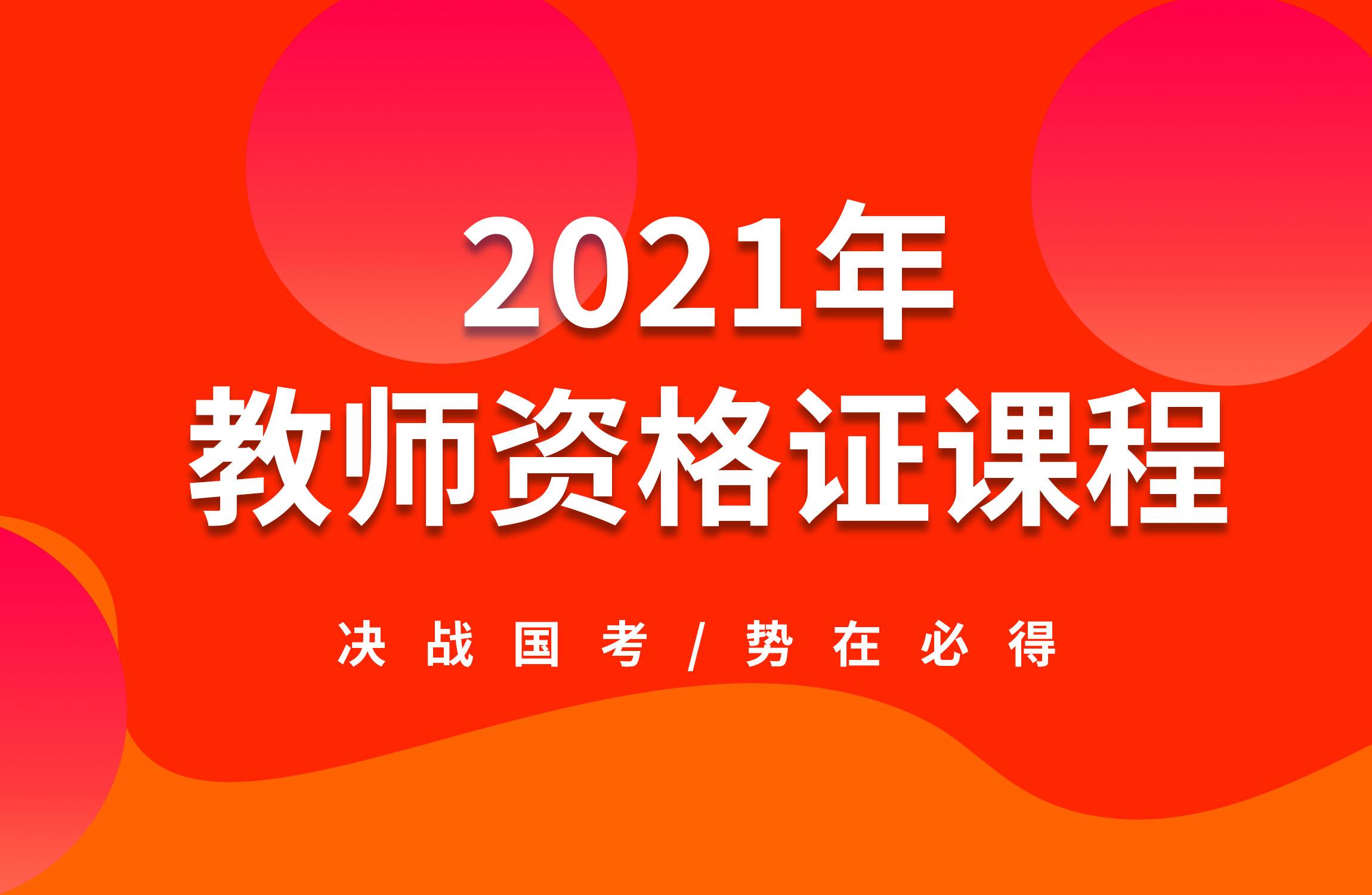 2021年教师资格证课程