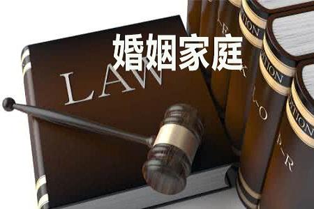 婚姻家庭纠纷律师