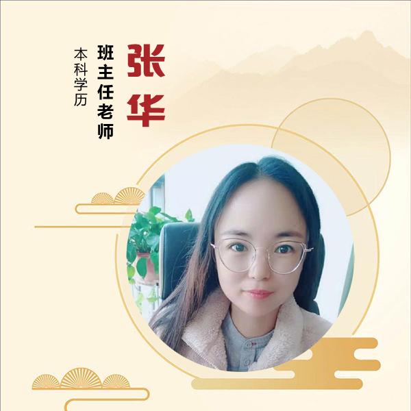 教师-张华