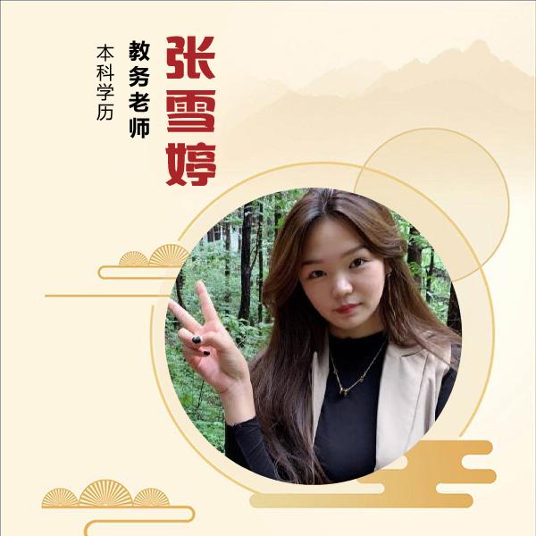 教师-张雪婷