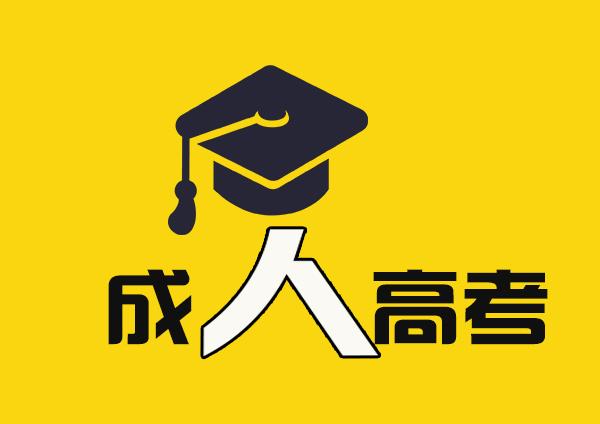 报考长垣成人高考需要提供前置学历证吗?