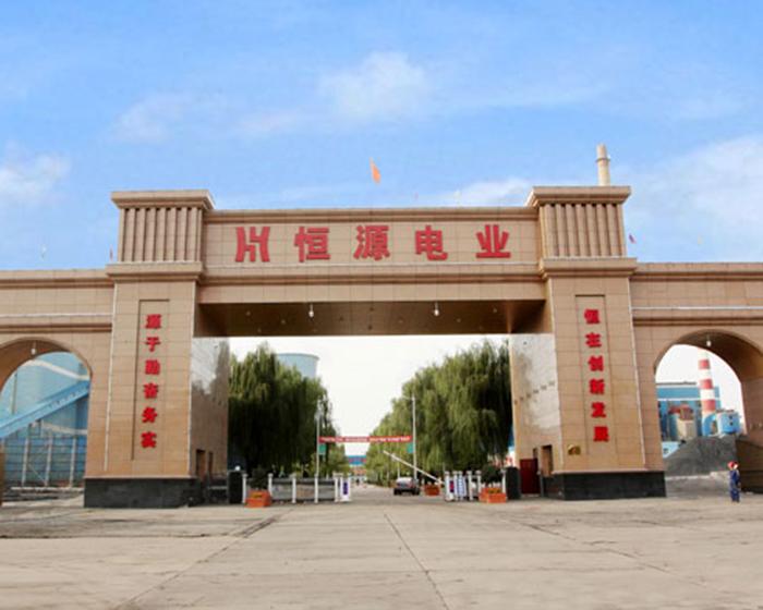 陕西恒源投资集团发电有限公司项目