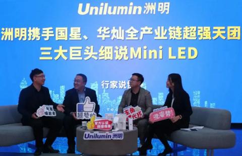 洲明携手国星、华灿厘清定义之乱!7大问题拷问Mini&Micro LED