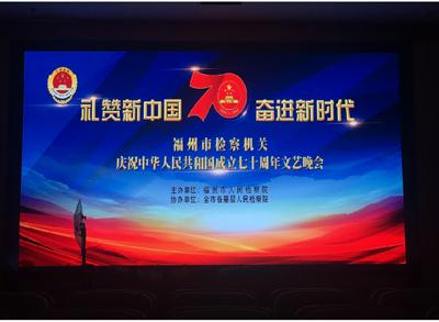 2019·福州市人民检察院
