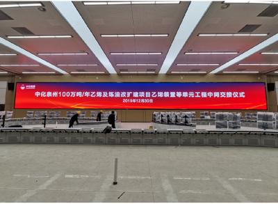 2020·中华泉州100万吨/年乙烯及炼油指挥调度中心