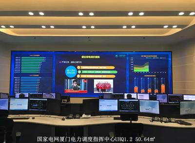 2017·国家电网厦门电力调度指挥中心