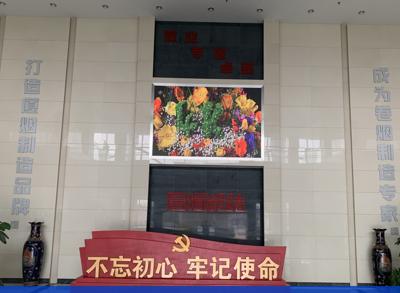 2019 ·厦门烟草工业有限公司党建宣传屏