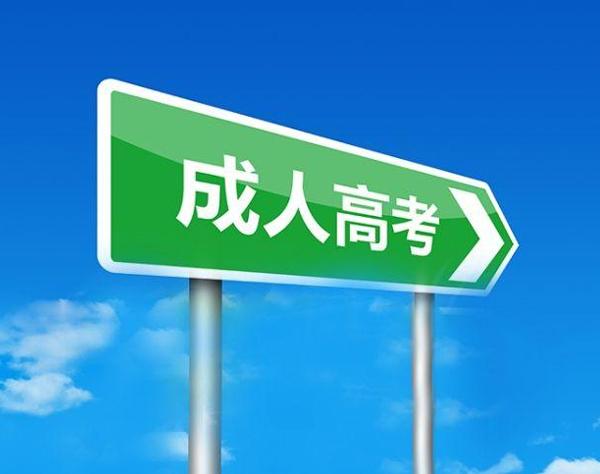 长垣学历提升:成人高考学士学位用途