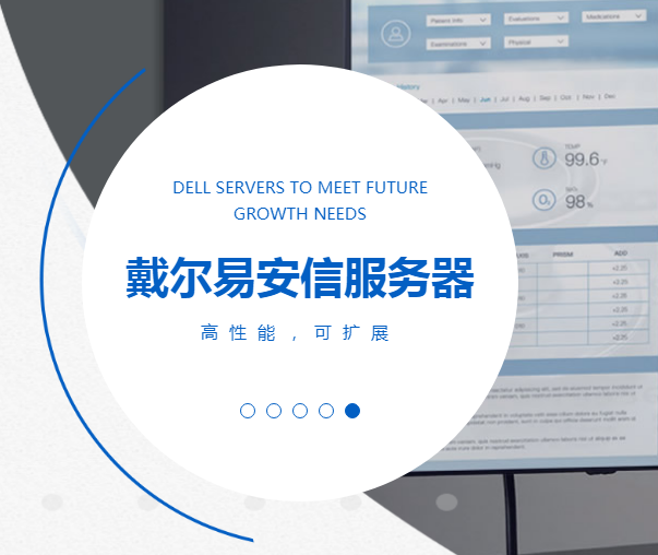 深圳买服务器请不要错过这家戴尔服务器公司