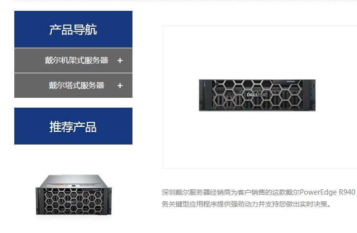 深圳戴尔R940服务器资讯快报