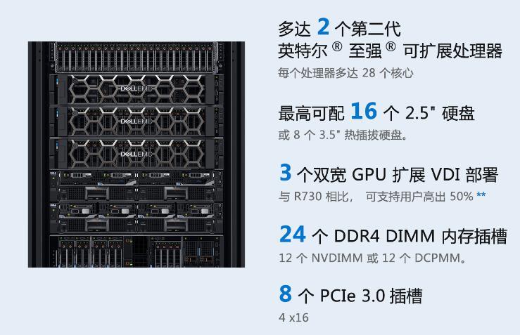 深圳戴尔服务器代理商