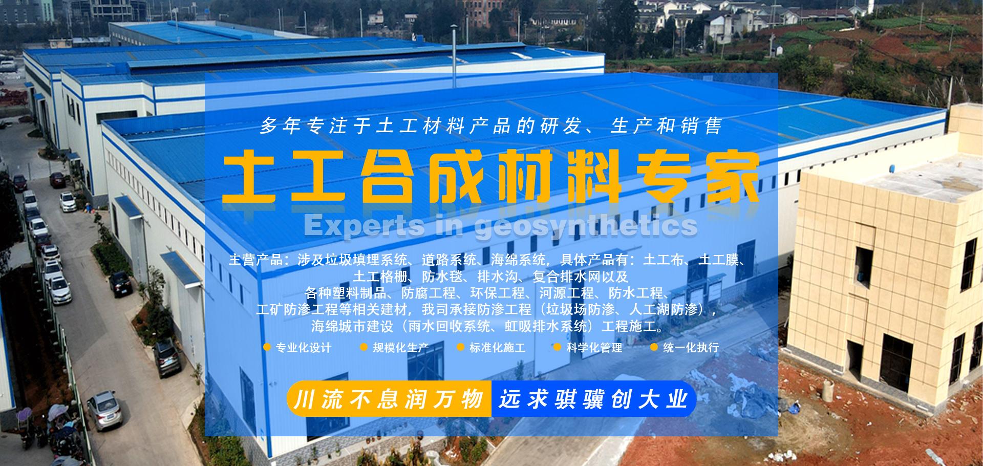 云南土工材料厂家