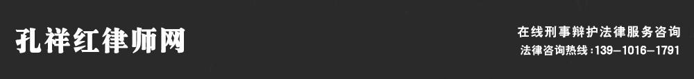 孔祥红律师_Logo