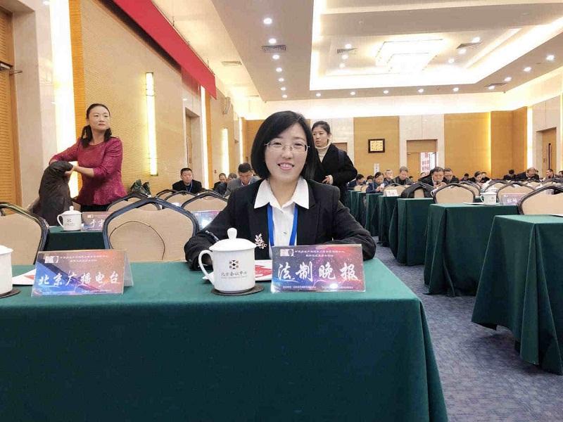 孔祥红律师参加会议