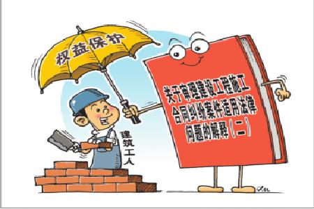 建筑工程施工合同纠纷