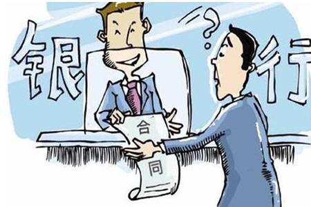 金融借款合同纠纷