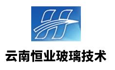 云南恒业玻璃公司