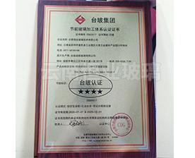 节能玻璃加工体系认证证书
