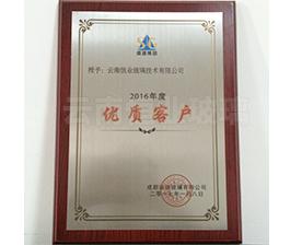 成都南玻玻璃有限公司优良客户证书