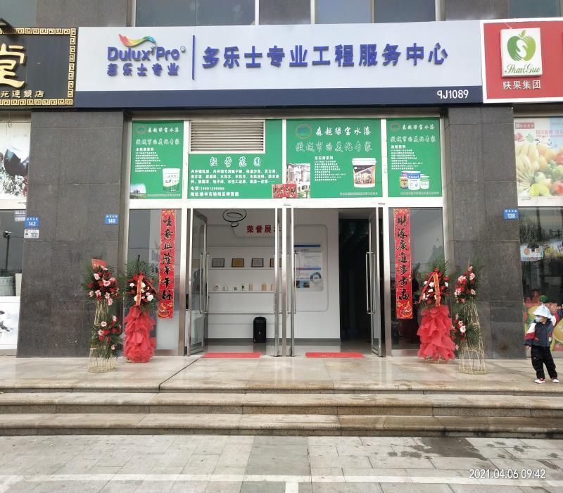 陕西森越绿宝装饰新材料有限公司·多乐士工程漆榆林总代理·新店开业