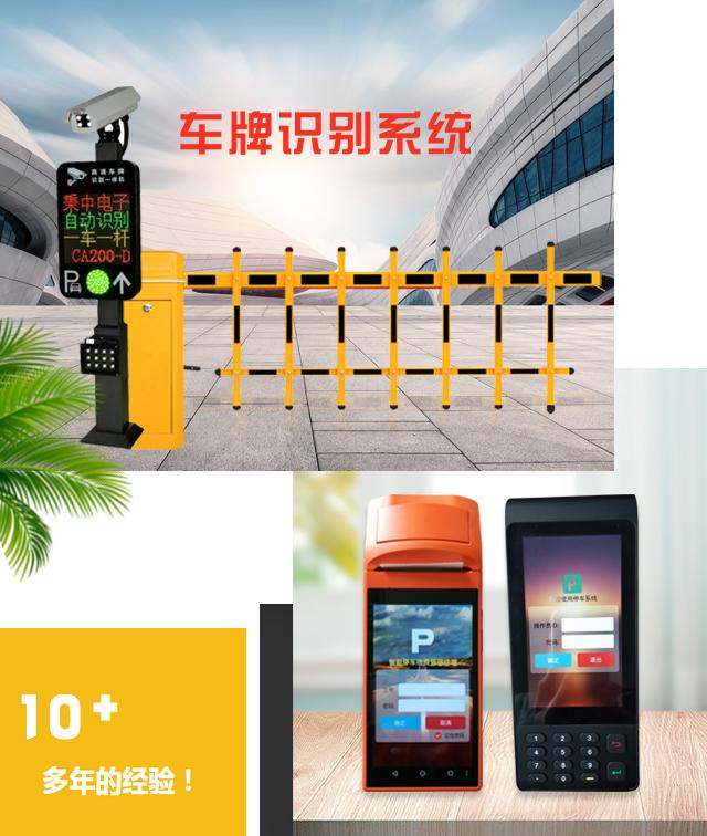云南车牌识别系统、手持收费机图片