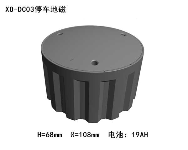 XO-DC03停車地磁
